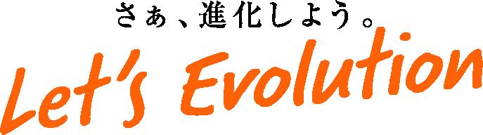 さぁ、進化しよう